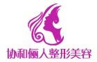 宁波江北协和俪人医疗美容门诊部