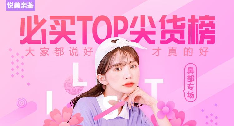 top榜—福建