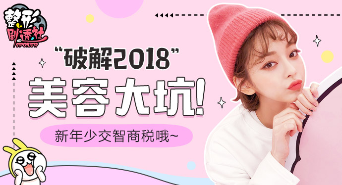 """""""破解""""2018美容大坑!"""