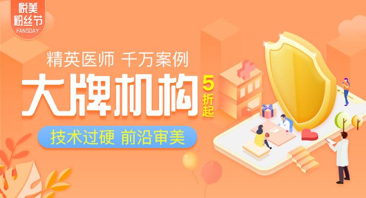 悦美粉丝节大牌机构专场