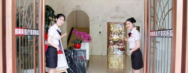 杭州格莱美医疗美容医院环境图5