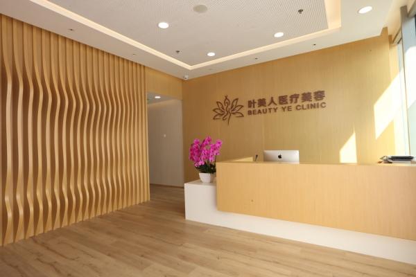 北京叶美人医疗美容诊所环境图5