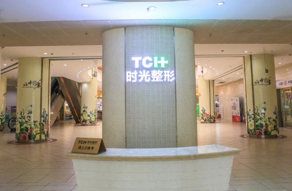 重庆时光整形美容医院环境图4