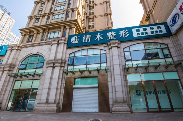 北京清木医疗美容诊所环境图3
