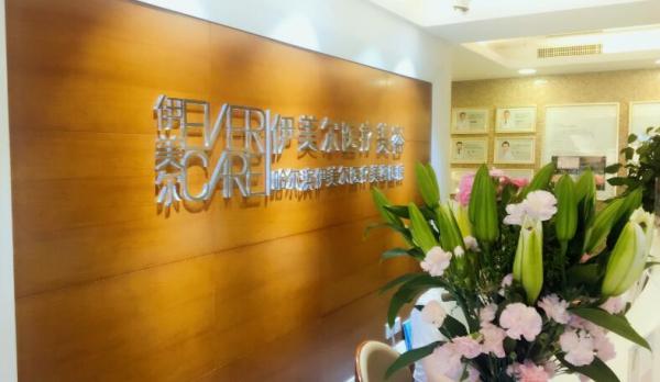 哈尔滨伊美尔医疗美容医院环境图3