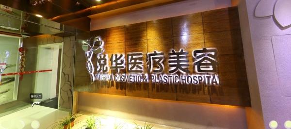 西安悦华医疗美容门诊部环境图1
