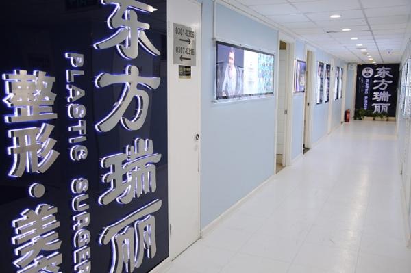 北京东方瑞丽医疗美容门诊部环境图1