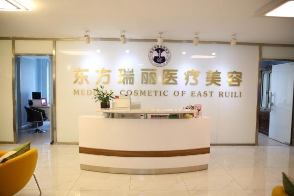 北京东方瑞丽医疗美容门诊部环境图2