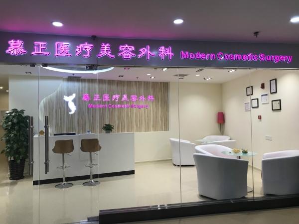 上海慕正医疗美容外科诊所(原上海清杨)环境图2