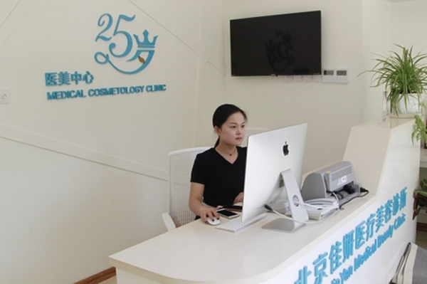 北京佳妍医疗美容诊所环境图5