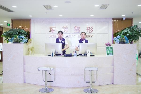 重庆军美医疗美容医院环境图3