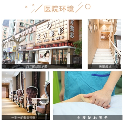 杭州东方整形外科门诊部环境图2