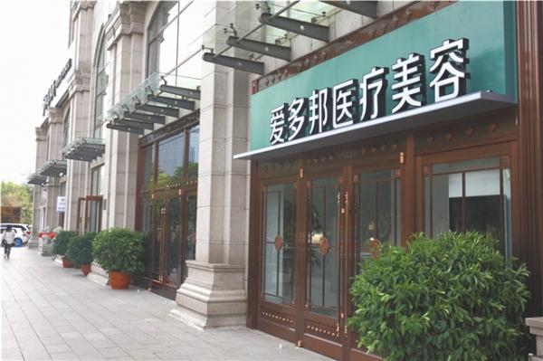北京爱多邦医疗美容诊所环境图1