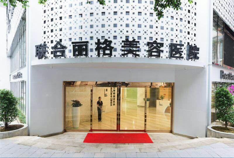 重庆联合丽格美容医院环境图1