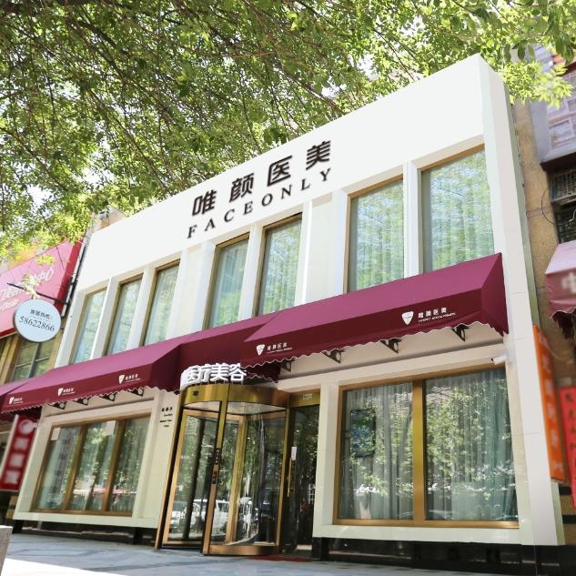 唯颜时代(北京)医疗美容诊所环境图1