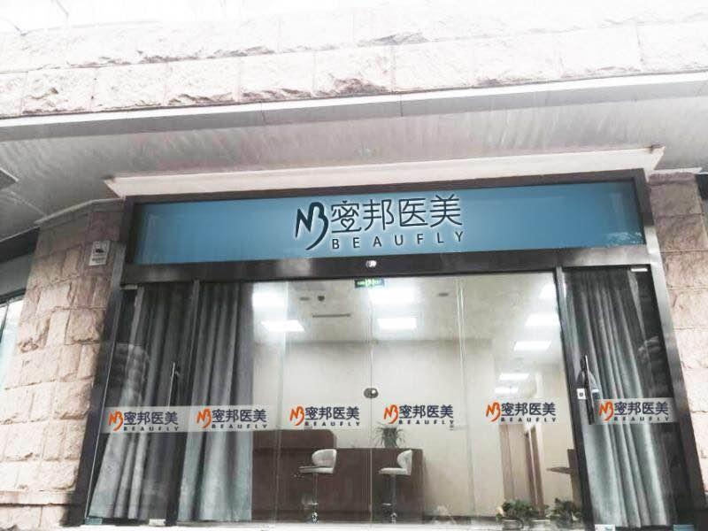 北京蜜邦医疗美容诊所环境图1