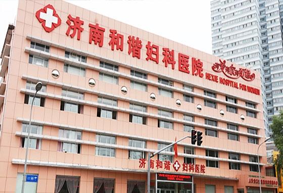 济南和谐妇科医院环境图1